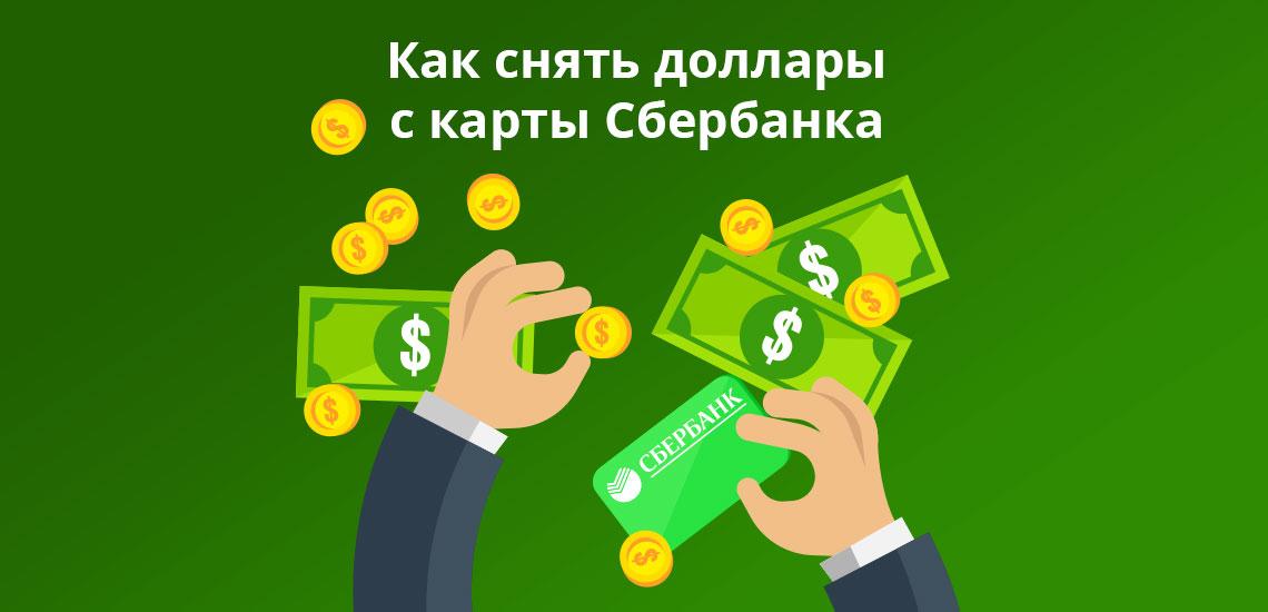 Как снять доллары с карты Сбербанка