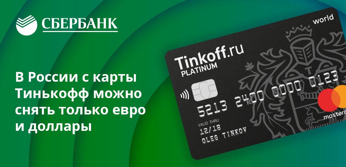 В активе Тинькофф Банка - банкоматы, работающие на выдачу долларов и евро