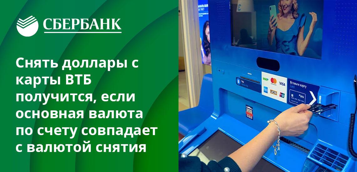 В банкомате ВТБ можно снять наличными евро и доллары, главное условие - счет, открытый именно в этой валюте