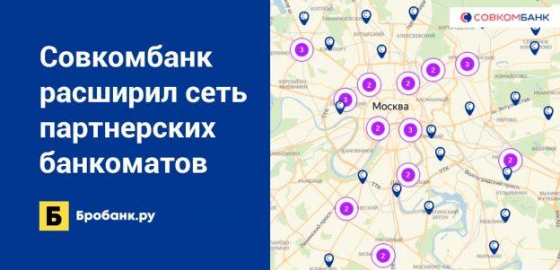 Совкомбанк расширил сеть партнерских банкоматов