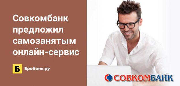 Совкомбанк предложил самозанятым онлайн-сервис