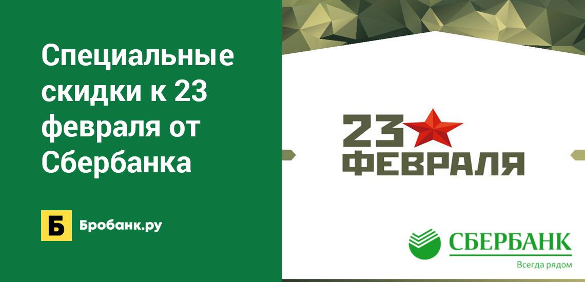 Специальные скидки к 23 февраля от Сбербанка