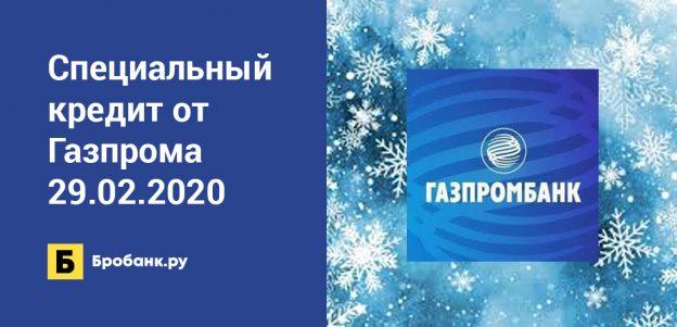 Специальный кредит от Газпрома 29.02.2020