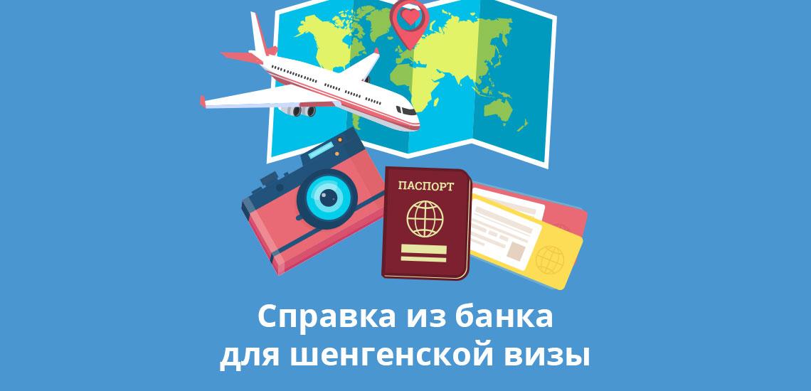 Справка из банка для шенгенской визы