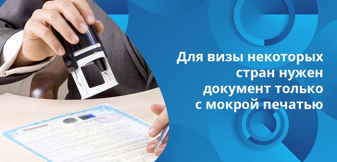 Посольствам некоторых стран для подтверждения доходов достаточно чека с остатком средств, который выдает банкомат