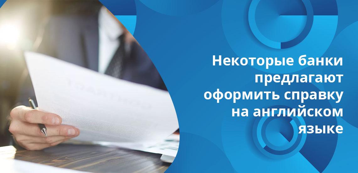 Не во всех посольствах примут справку о доходах на русском языке