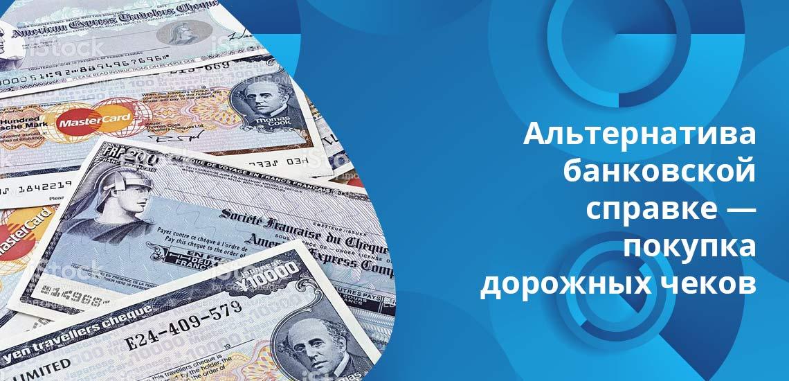 Дорожные чеки выпускаются в долларах и евро, но покупают их не так уж часто