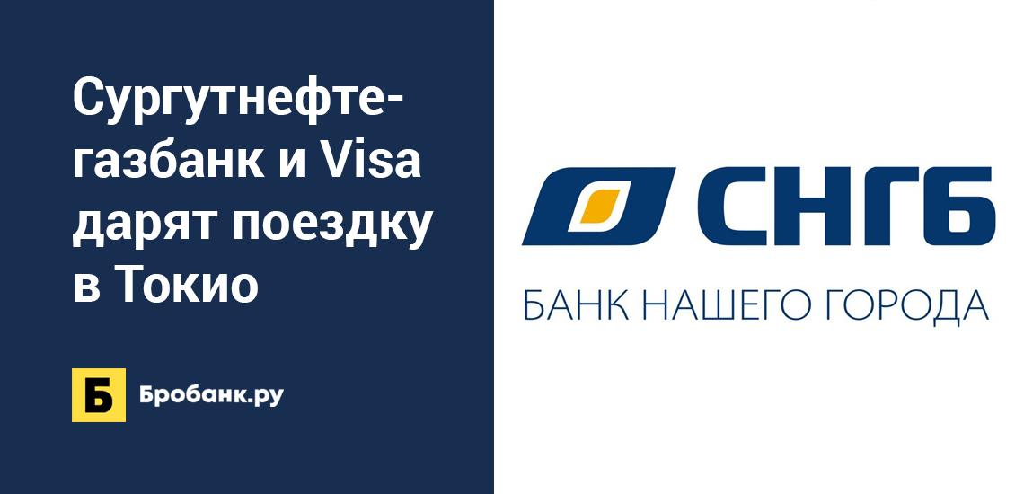 Сургутнефтегазбанк и Visa дарят поездку в Токио