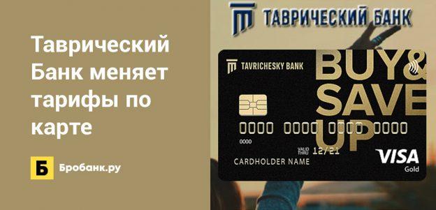 Таврический Банк меняет тарифы по карте Купил-Накопил
