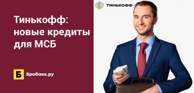 Тинькофф: новые кредиты для малого и среднего бизнеса