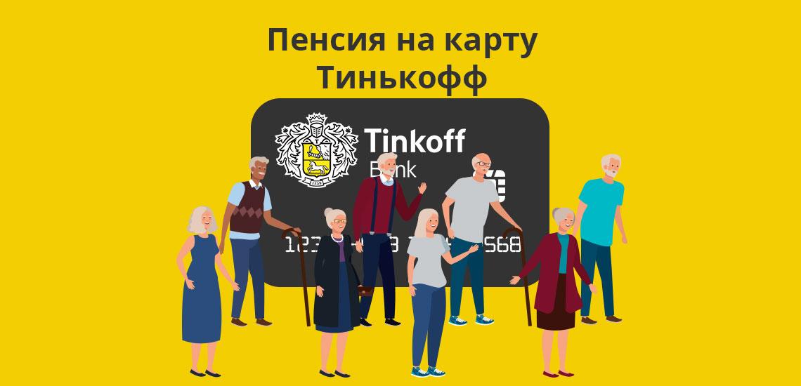 Пенсия на карту Тинькофф
