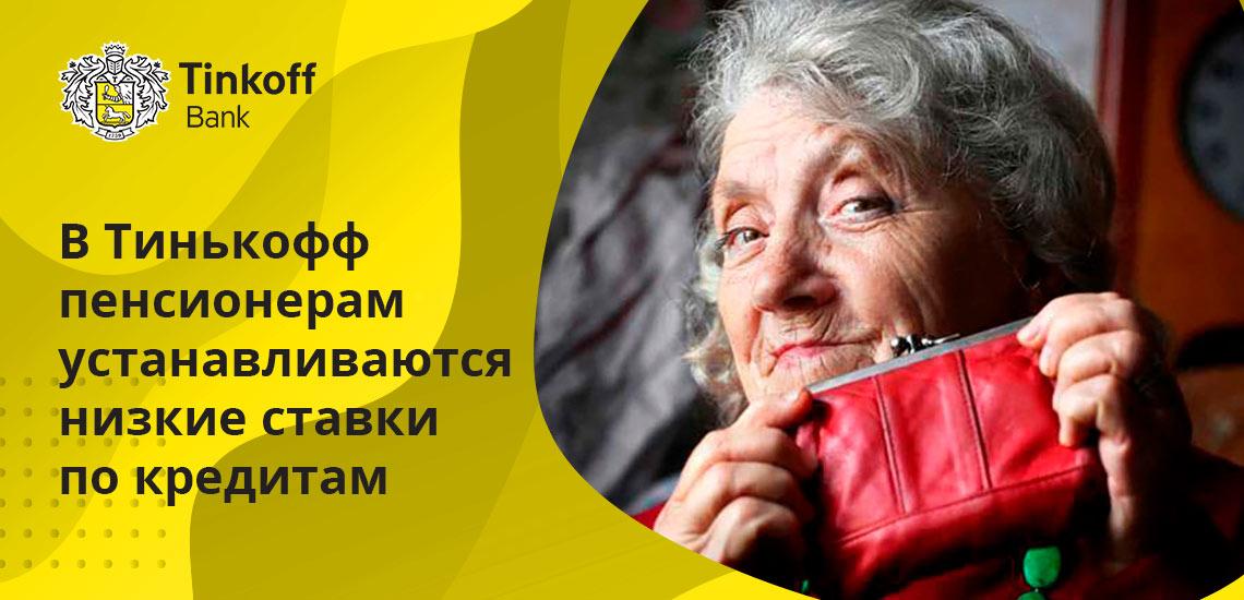 Пенсионерам не всегда удобно посещать банк лично, потому пенсия в Тинькофф для них очень удобна, ведь банк работает дистанционно
