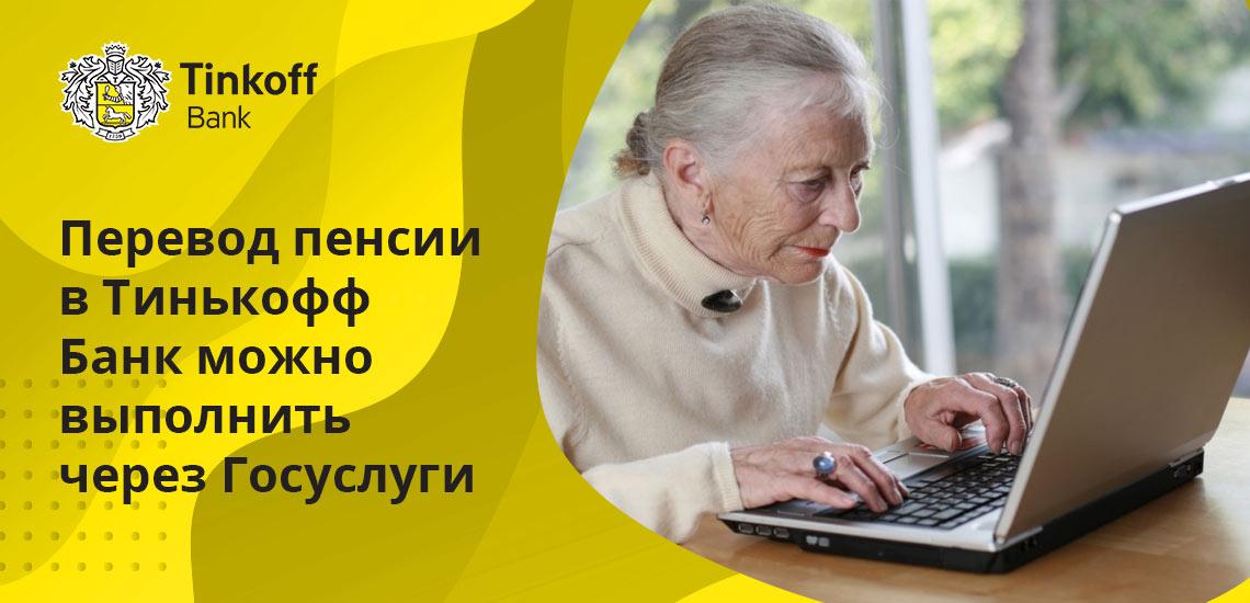 При наличии аккаунта на Госуслугах можно выполнить перевод пенсии в Тинькофф, не выходя из дома