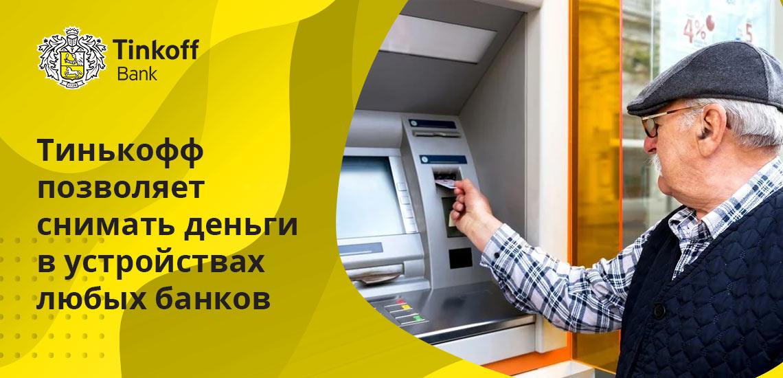 Получать пенсию в Тинькофф удобно везде, ведь банк работает в любой, даже самой отдаленной точке страны, где нет других банков