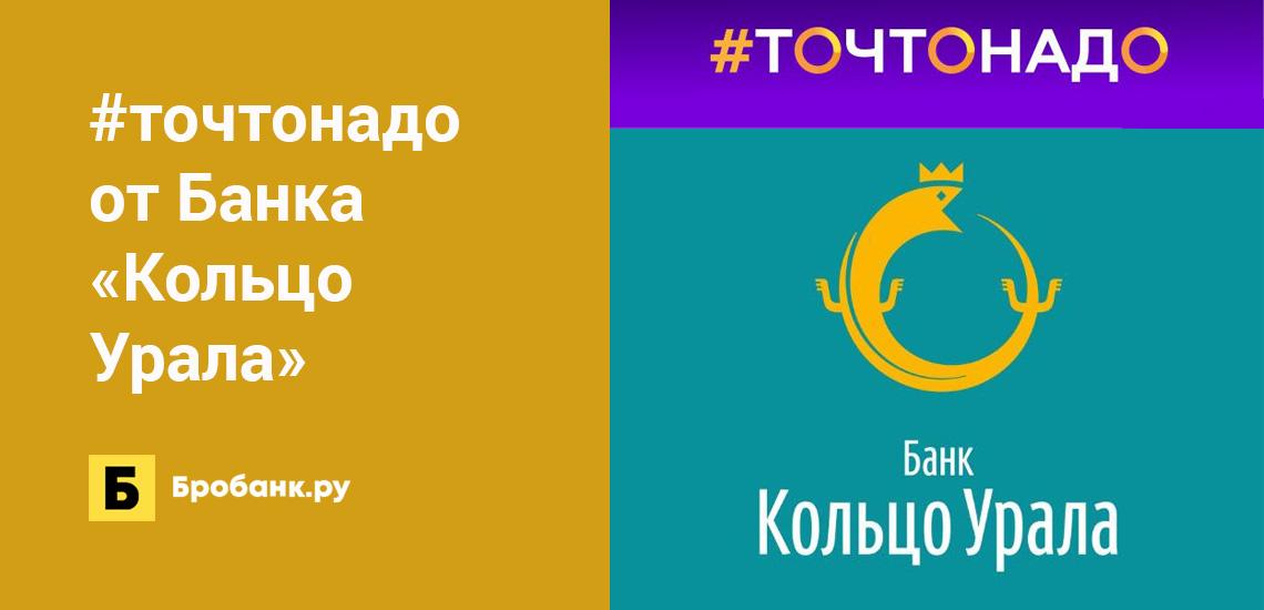 #точтонадо от Банка «Кольцо Урала»