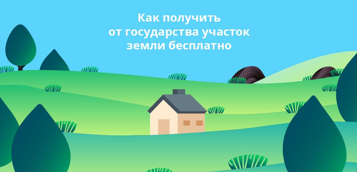 Как получить от государства участок земли бесплатно