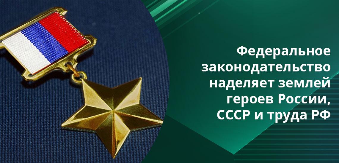 Обладатели орденов Славы всех степеней, а также герои соцтруда имеют право получить от государства участок земли бесплатно