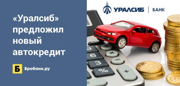 Уралсиб предложил новый автокредит