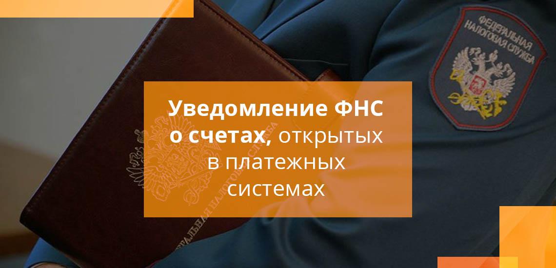Уведомление ФНС о счетах, открытых в платежных системах