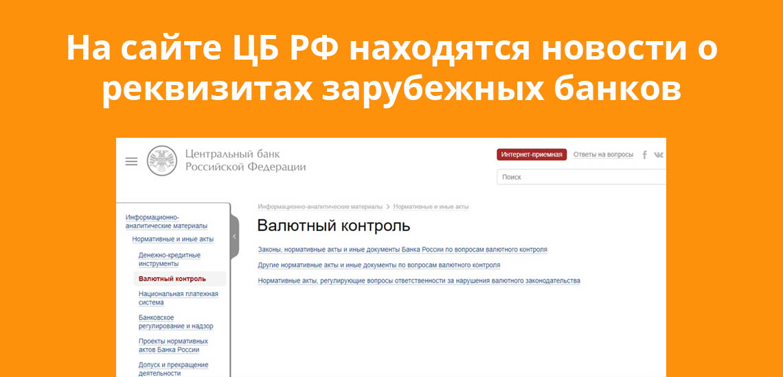 На сайте ЦБ РФ находятся новости о реквизитах зарубежных банков