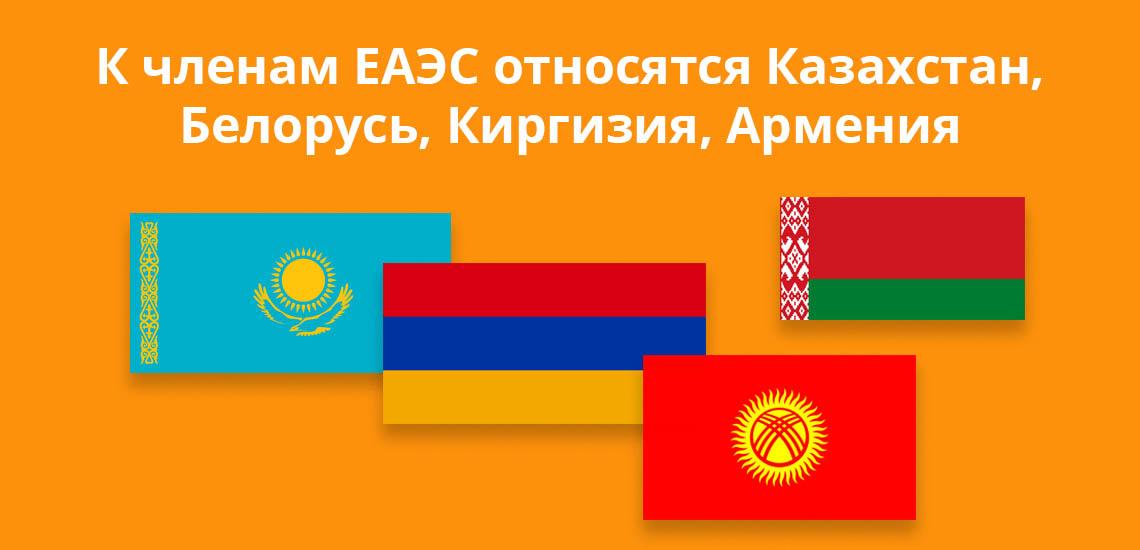 К членам ЕАЭС относятся Казахстан, Белорусь, Армения, Киргизия