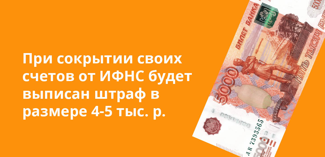 При сокрытии своих счетов от ИФНС будет выписан штраф в размере 4-5 тысяч рублей