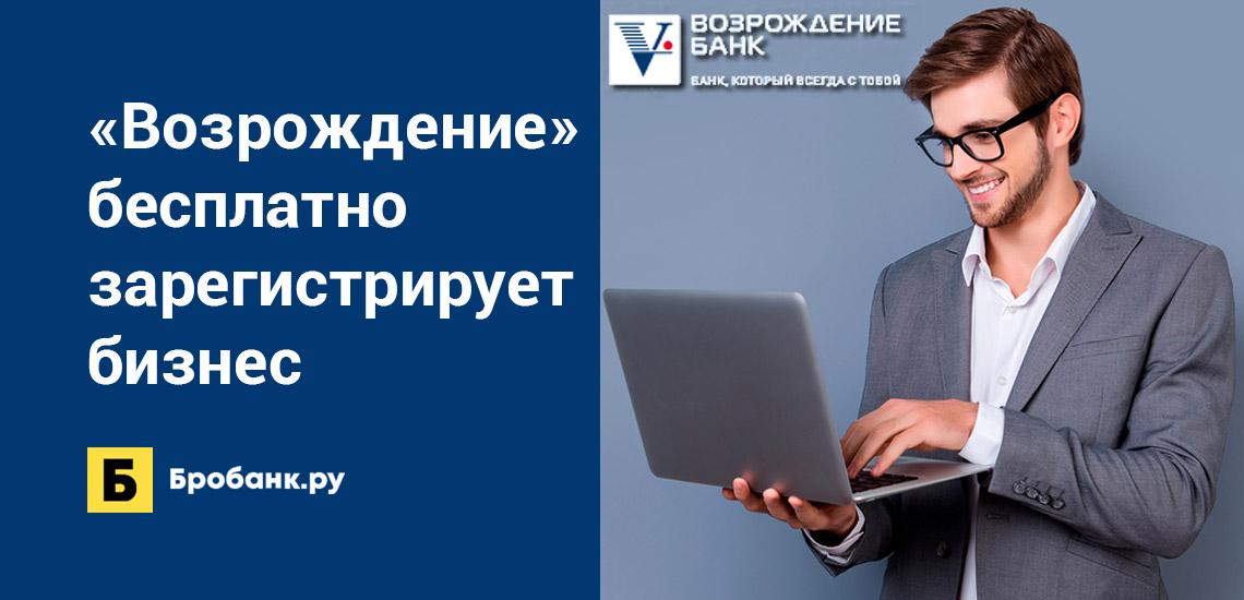 Банк Возрождение бесплатно зарегистрирует бизнес
