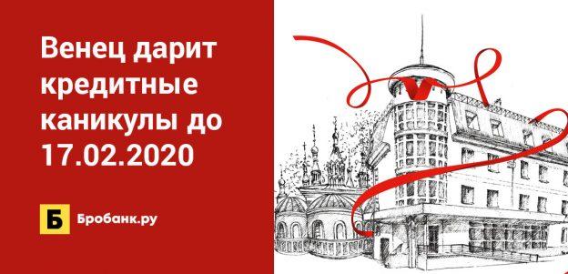 Венец дарит кредитные каникулы до 17.02.2020