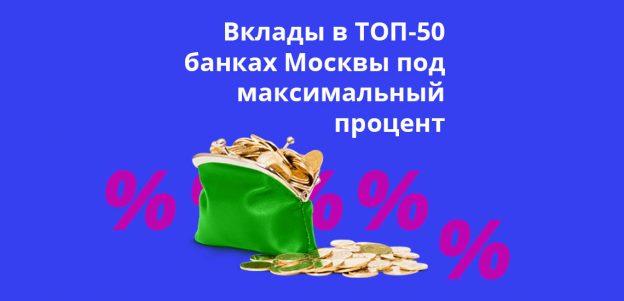 Вклады в ТОП-50 банках Москвы под максимальный процент