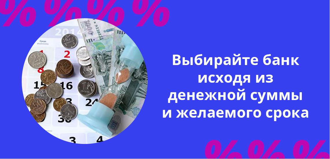 Выбирайте банк исходя из денежной суммы и желаемого срока