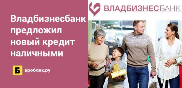 Владбизнесбанк предложил новый кредит наличными