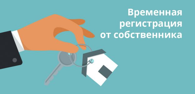 Временная регистрация от собственника