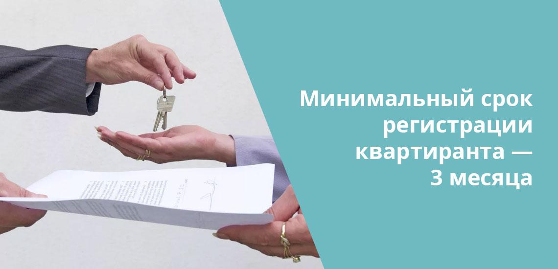 Квартиранты, которые проживают в квартире свыше 3-х месяцев, но не имеют регистрации, становятся причиной штрафов для собственника