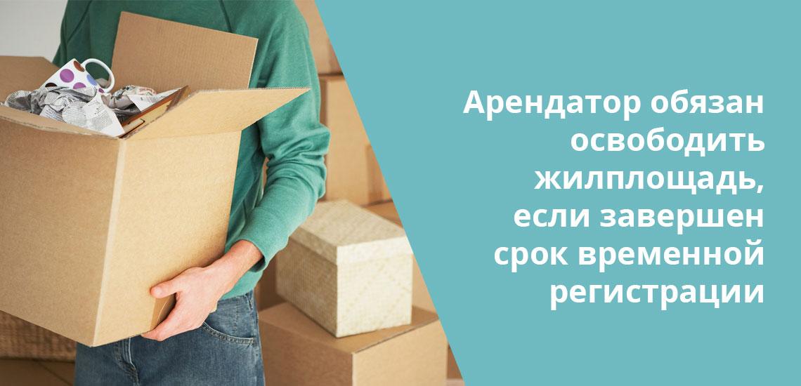 Если в период временной регистрации по вине квартирантов состояние жилья стало хуже, то собственник может выселить их
