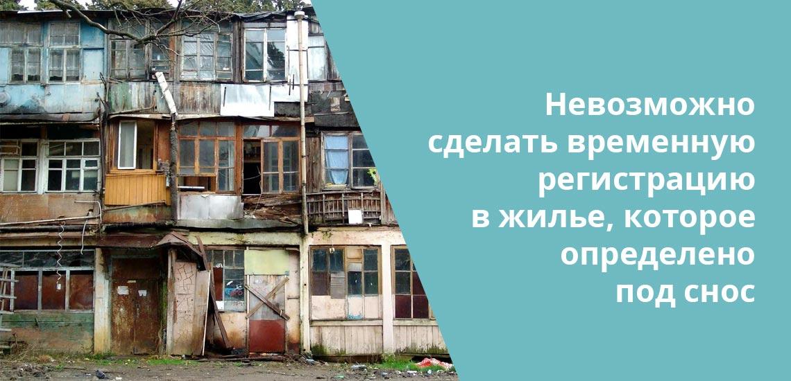 О том, что тот или иной дом идет под снос ставятся в известность уполномоченные органы, так что, собственник не сможет оформит в таком доме временную регистрацию