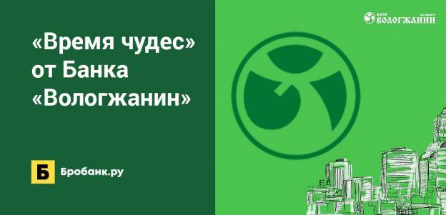 «Время чудес» от Банка «Вологжанин»