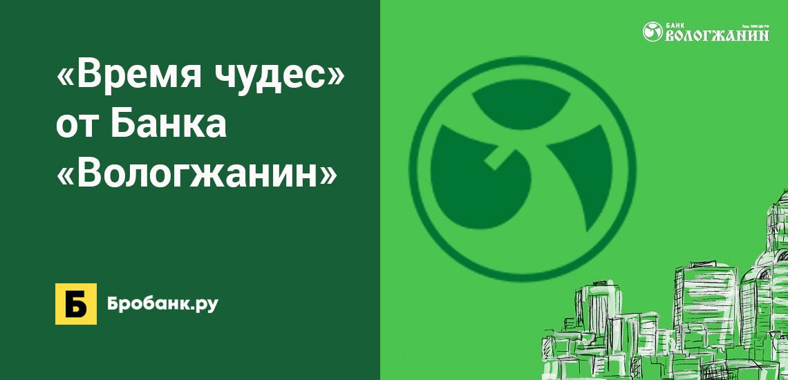 Время чудес от Банка Вологжанин