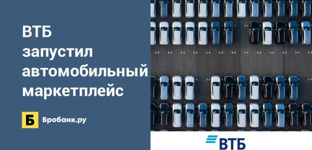 ВТБ запустил автомобильный маркетплейс