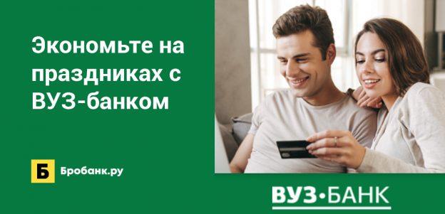 Экономьте на праздниках с ВУЗ-банком