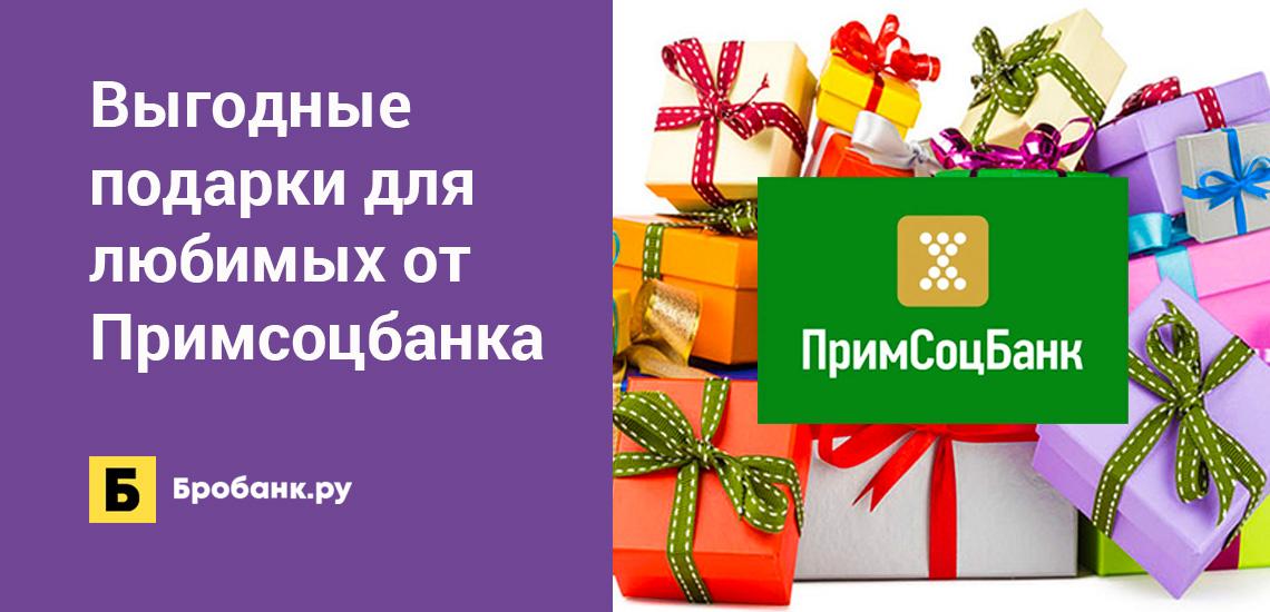 Выгодные подарки для любимых от Примсоцбанка