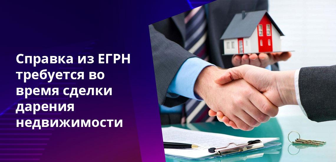 При решении споров и судебных разбирательств часто требуется заказать выписку из ЕГРН