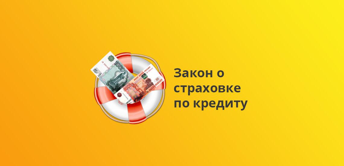 Закон о страховке по кредиту