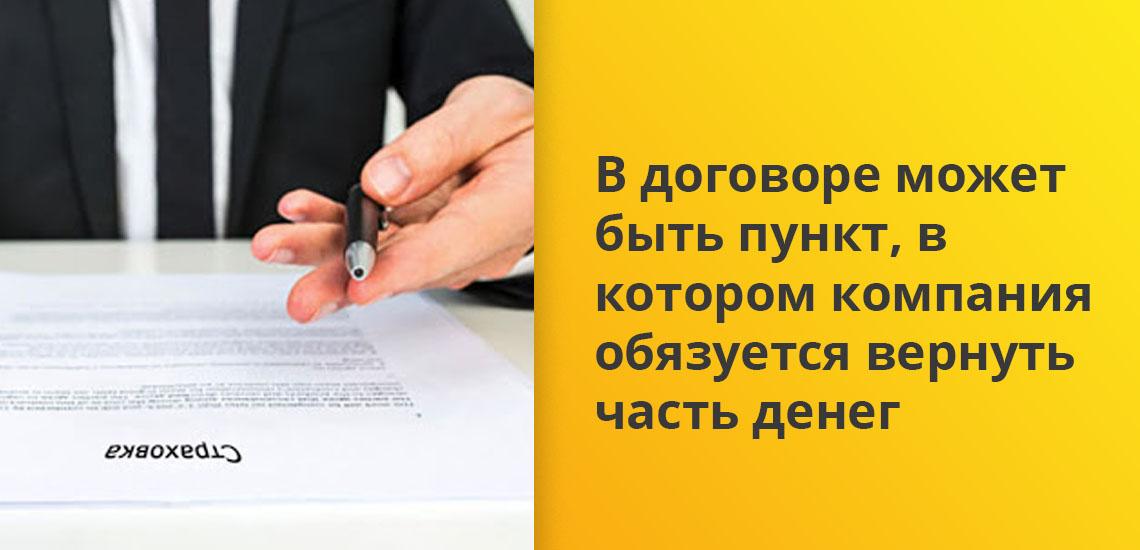 В договоре может быть пункт, в котором компания обязуется вернуть часть денег