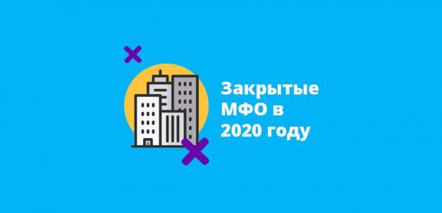 Закрытые МФО в 2020 году – исключенные из реестра ЦБ