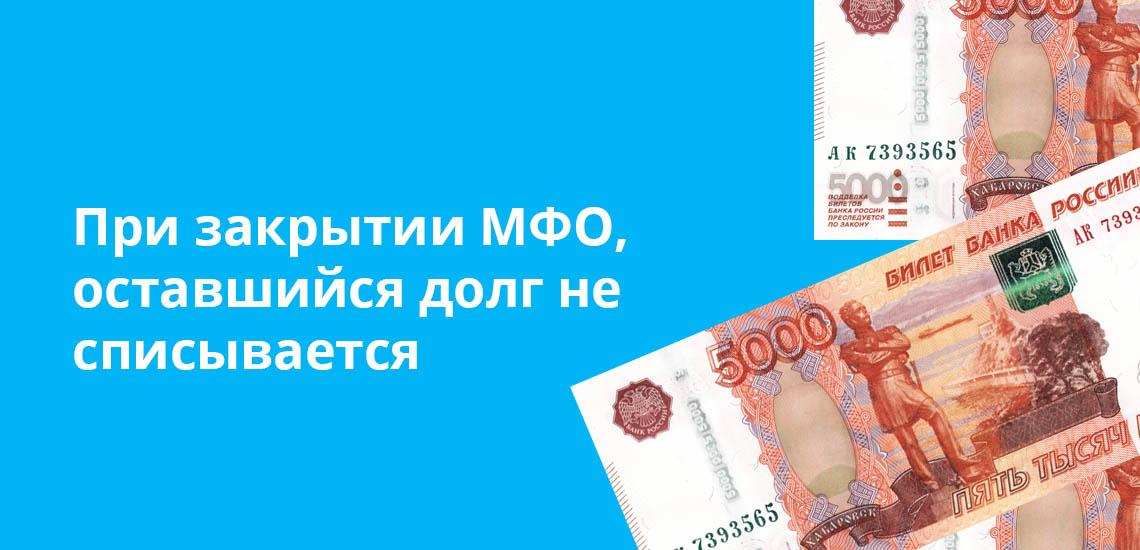 При закрытии МФО, оставшийся долг не списывается