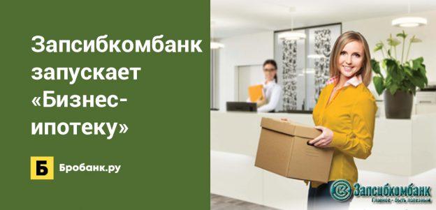 Запсибкомбанк запускает Бизнес-ипотеку