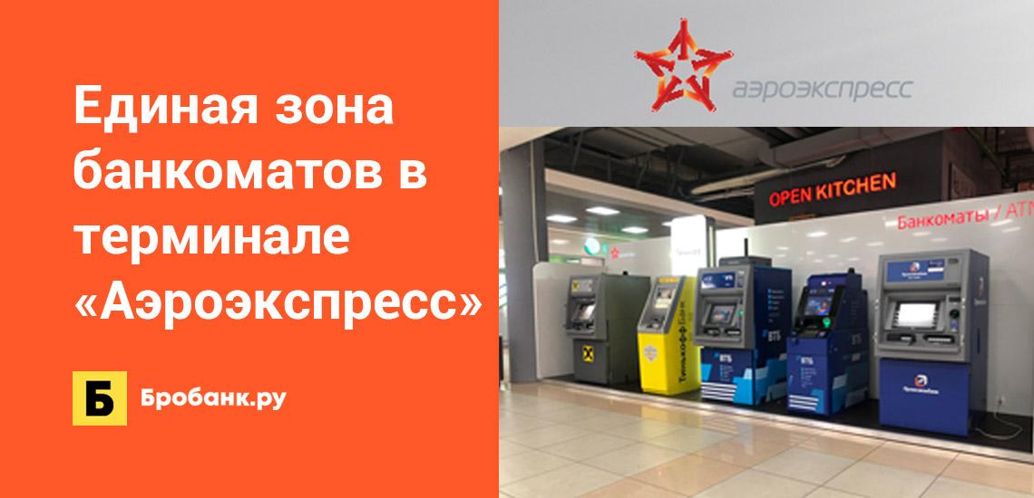 В терминале Аэроэкспресс доступна единая зона банкоматов
