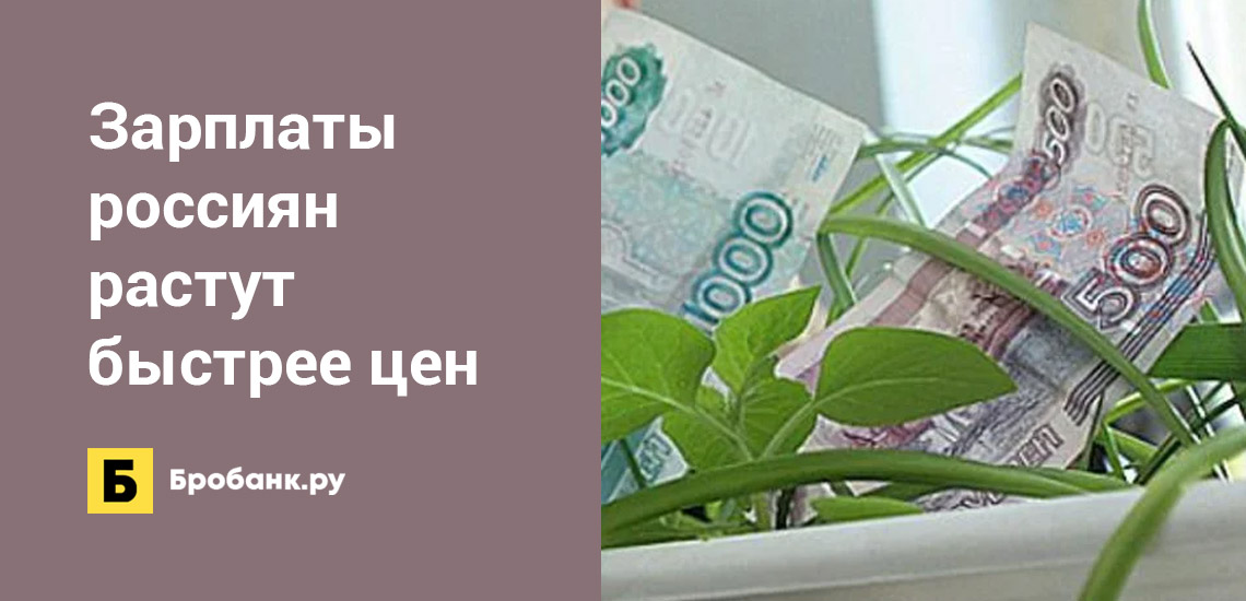 Зарплаты россиян растут быстрее цен