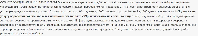 займ24-2