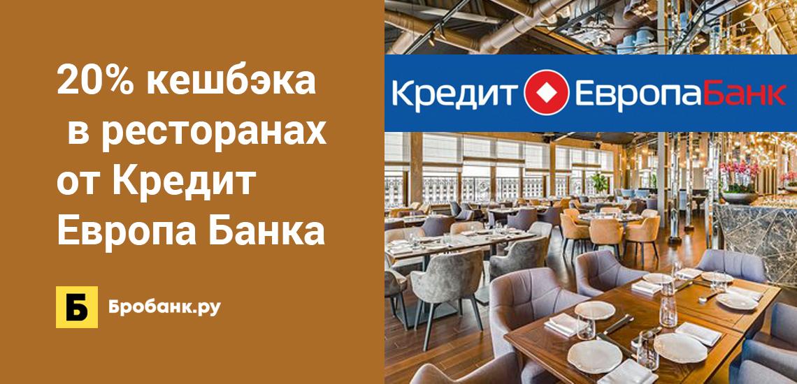 20% кешбэка в ресторанах от Кредит Европа Банка